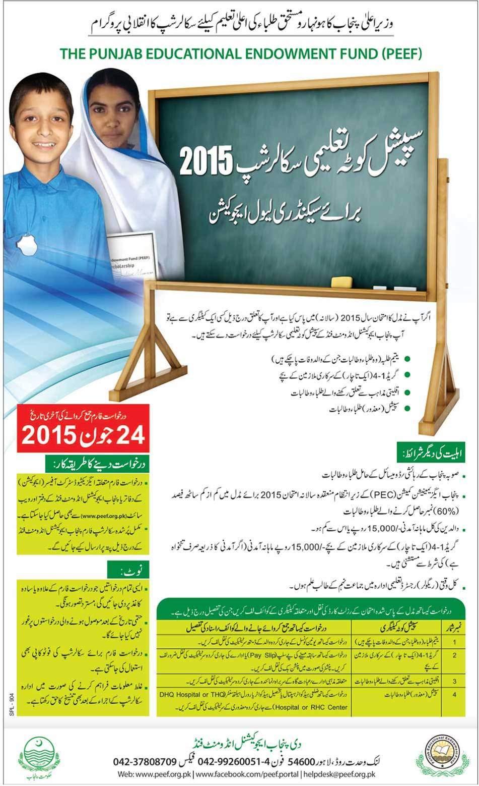 Punjab_Educational_Endowment_Fund_Jun2015a