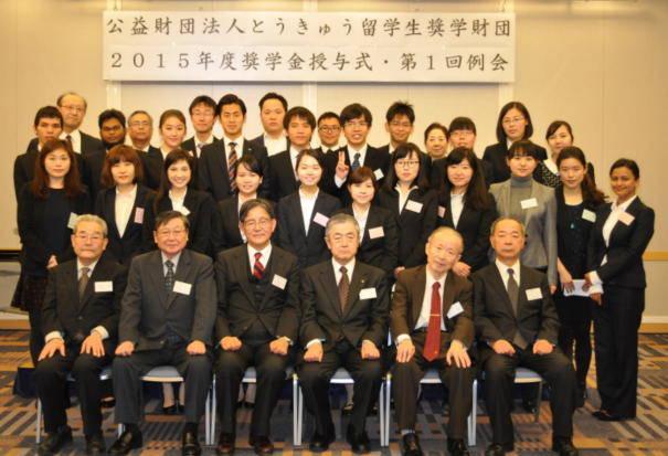 Tokyu Foundation Scholarship