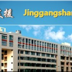 Jinggangshan University scholarship